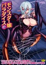 エロ漫画、別冊コミックアンリアル モンスター娘パラダイスデジタル版Vol.4の表紙画像