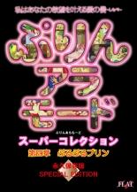 エロゲー「ぷりんアラモード スーパーコレクション 第4章 ぷるぷるプリン」のメイン画像