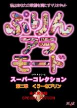 エロゲー「ぷりんアラモード スーパーコレクション 第2章 くりーむプリン」のメイン画像