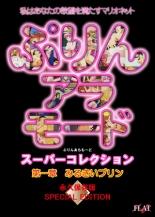 エロゲー「ぷりんアラモード スーパーコレクション 第1章 みるきいプリン」のメイン画像