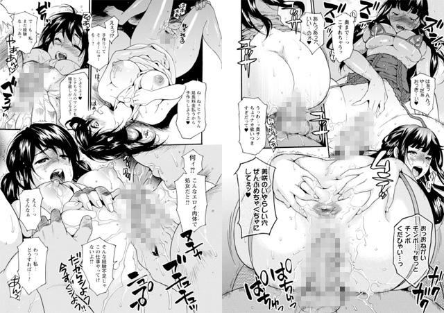 【エロマンガ】年上ドルチェ【アニメ】のエロ画像 No.1