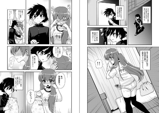 【エロマンガ】エレクトガール −ふたなり彼女と淫乱スイッチ−【アニメ】のエロ画像 No.1