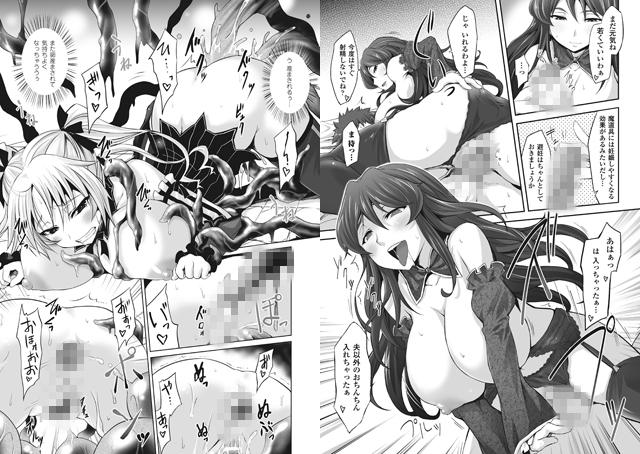 【エロマンガ】もう堕ちるしかない【アニメ】のエロ画像 No.2