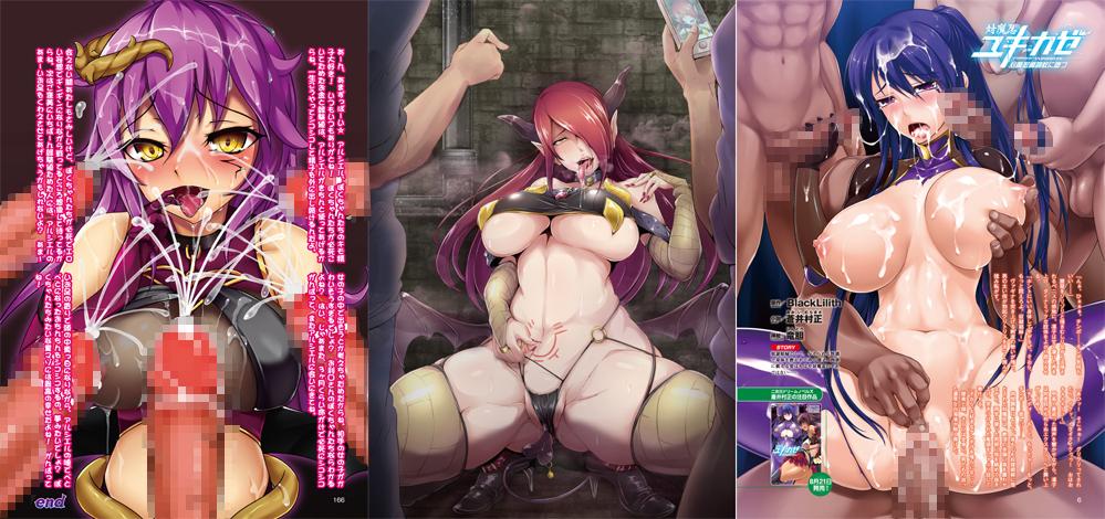 【エロマンガ】二次元ドリームマガジンVol.66【アニメ】のエロ画像 No.1