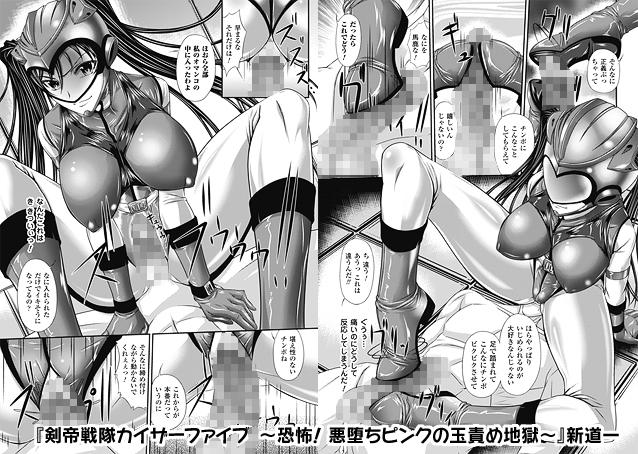 【エロマンガ】二次元コミックマガジン 戦隊ヒロインピンク絶体絶命!Vol.2【アニメ】のエロ画像 No.1