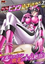 【エロマンガ】二次元コミックマガジン 戦隊ヒロインピンク絶体絶命!Vol.2のエロ画像1枚目