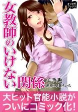 エロゲー「女教師のいけない関係 コミック版」のメイン画像