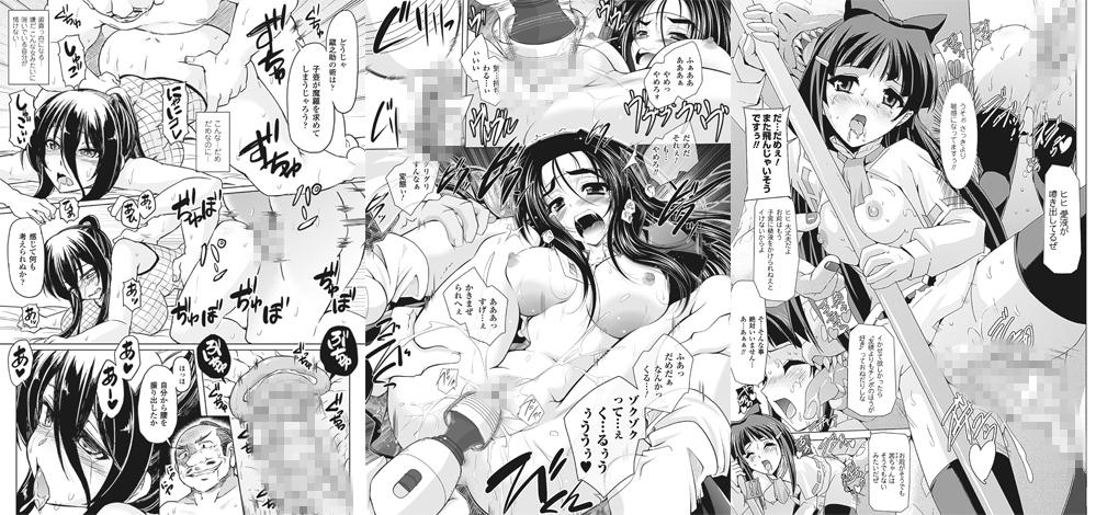 【エロマンガ】二次元ドリームマガジンVol.67【アニメ】のエロ画像 No.2