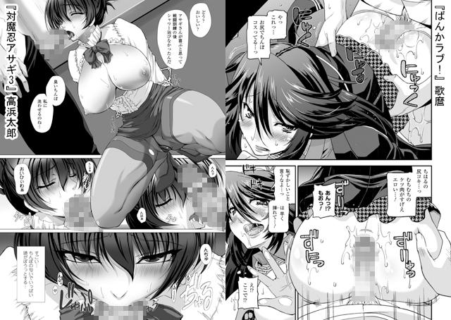 【エロマンガ】メガミクライシスVol.12【アニメ】のエロ画像 No.1