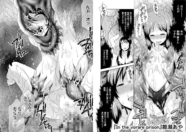 【エロマンガ】二次元コミックマガジン 丸呑みイキ地獄 モンスターに捕食されたヒロイン達Vol.1【アニメ】のエロ画像 No.2
