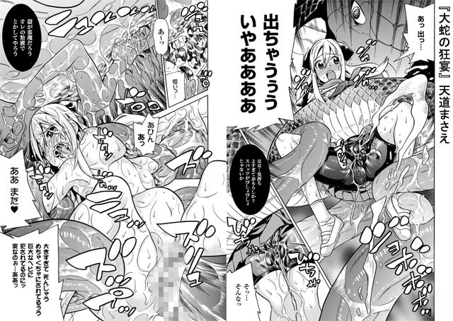 【エロマンガ】二次元コミックマガジン 巨大モンスターに犯されちゃう美少女たちVol.2【アニメ】のエロ画像 No.3