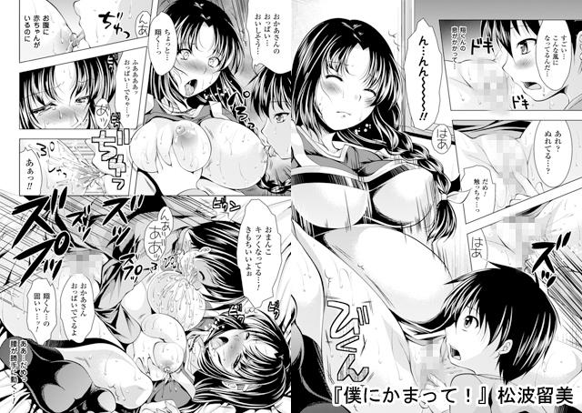 【エロマンガ】二次元コミックマガジン 甘艶母〜もっとママに甘えていいのよ〜Vol.1【アニメ】のエロ画像 No.3