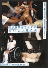 【エロ動画】ガチ眼帯ギブス少女わいせつ毒の会 少女は二度犯される。の画像