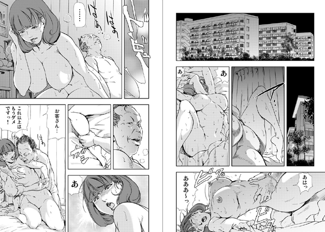 ネトラレ 【3】