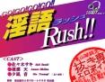『淫語Rush!!』