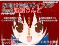 お助け自慰ボイスSP feat.津軽りんご(mp3版)