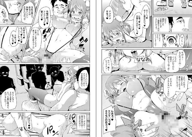 濡れ★ドル 〜僕らがアイドルとヤれる理由(ワケ)
