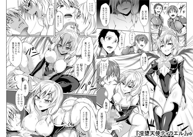 二次元コミックマガジン 悪堕ちダークネスVol.1