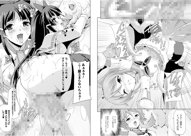【エロマンガ】美少女魔法戦士ピュアメイツ|二次元エロ漫画アーカイブ
