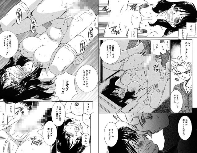 陵辱恋愛 【4】