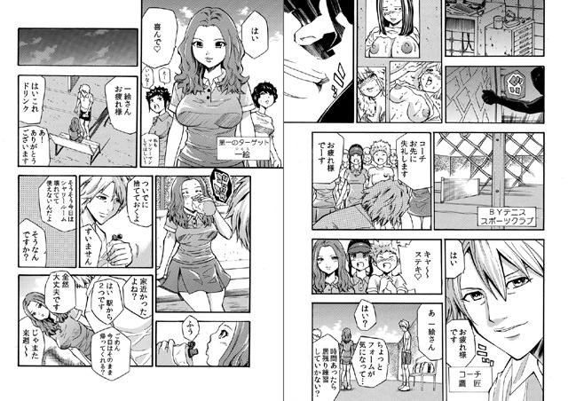 強制猥褻図鑑 〜外道コーチが汗だく美少女にぶっ込み指導〜