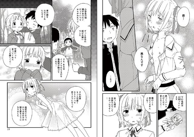 オトコの娘コミックアンソロジー 〜純情天使編〜
