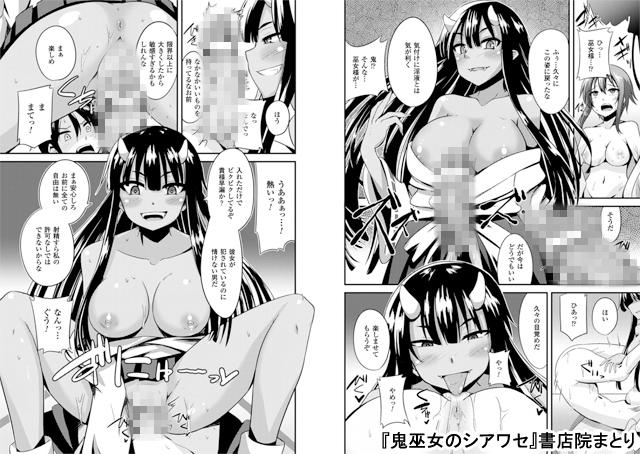 二次元コミックマガジン 悪堕ちダークネスVol.2