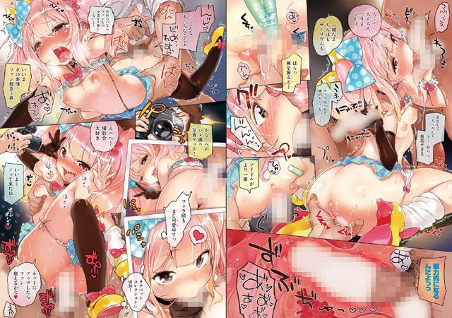 COMIC快楽天XTC 【Vol.1】【スマホ対応】