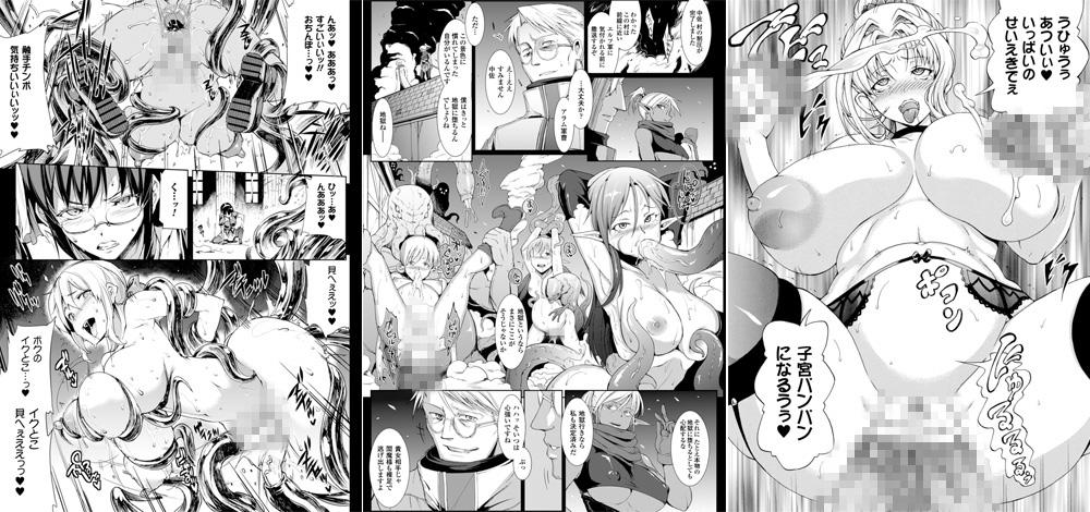 コミックアンリアル Vol.45【マルチデバイス対応】