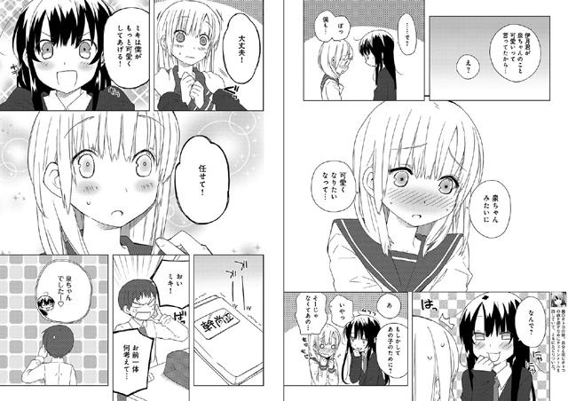 おと☆娘 【VOL.7】 電子版
