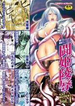 エロ漫画、闘姫陵辱ベストセレクションVol.1の表紙画像