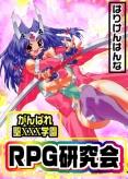 がんばれ聖XXX学園 RPG研究会 Vol.2