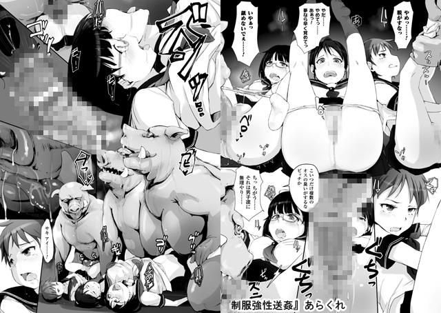 二次元コミックマガジン 少女はオークの交尾奴隷Vol.2【マルチデバイス対応】
