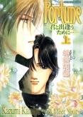 Fortune 【上】 Vol.1