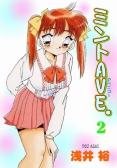 ミントAVE. 【2】 Vol.1
