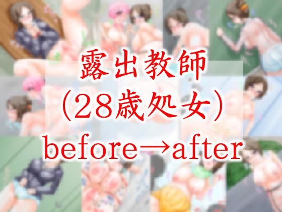 露出教師(28歳処女)befoer→after