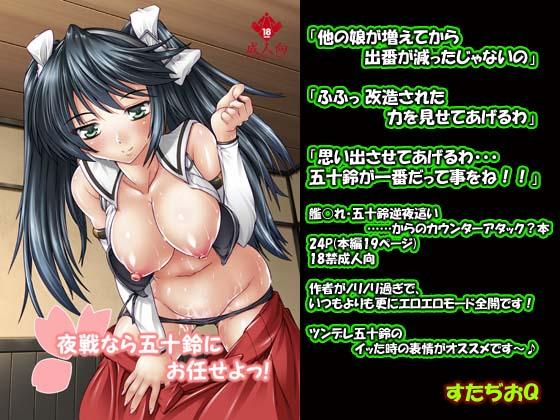 【125】夜戦なら五十鈴にお任せよっ!