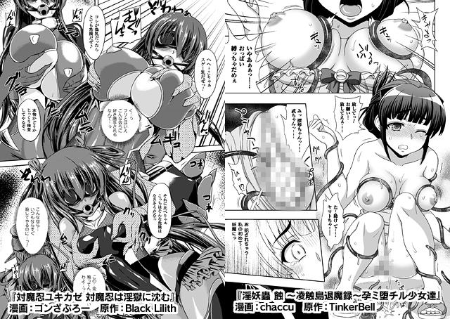 【エロマンガ】ヒロインピンチVol.1|二次元エロ漫画アーカイブ