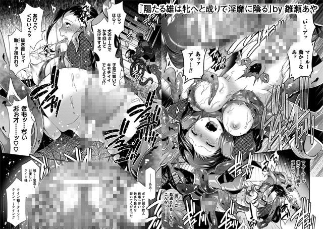 【エロマンガ】二次元コミックマガジン 性転換して孕まされてボテ腹エンド!Vol.1|二次元エロ漫画アーカイブ