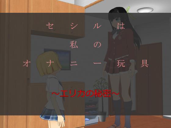 131498 p 【3Dアニメ】セシルは私の玩具(おもちゃ)〜エリカの秘密〜