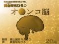 黄金咲ちひろの「オ●ンコ脳」