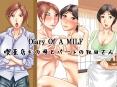 Diary Of A MILF〜喫茶店主の母とパートの牧田さん〜