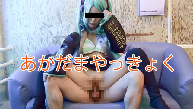 電脳歌姫レイヤーさんと個人撮影で生ハメ!ぱいぱんのあそこに中田ししちゃいました!