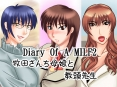 Diary Of A MILF2〜牧田さんち母娘と教頭先生〜