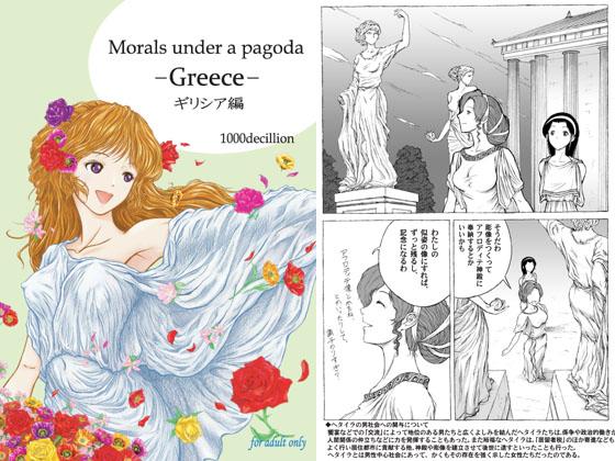 Morals under a pagoda -Greece-