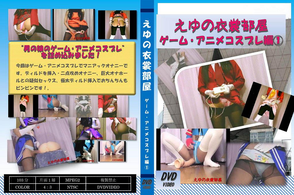 女装子えゆの衣裳部屋DVD ゲーム・アニメコスプレ編1
