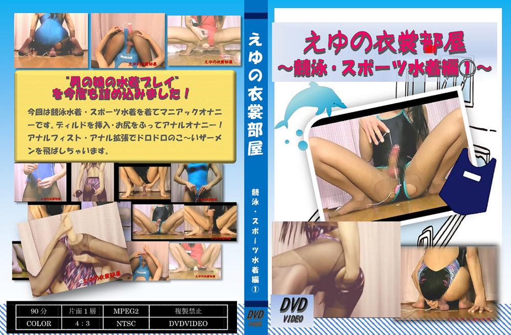 女装子えゆの衣裳部屋DVD 競泳水着・スポーツ水着編1