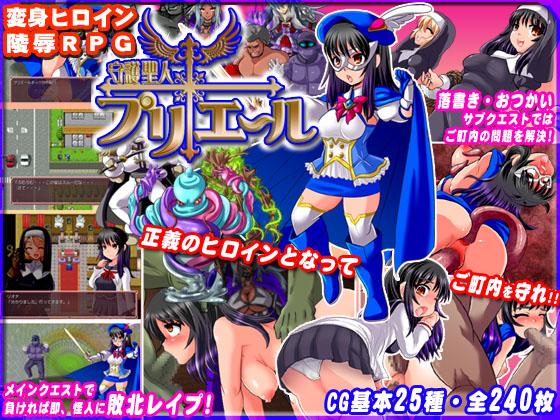 138992 p 守護聖人プリエール 〜変身ヒロイン陵辱RPG〜