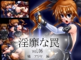 淫靡な罠 Vol.6 橘アリヤ編