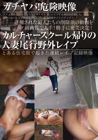 カルチャースクール帰りの人妻尾行野外レ〇プのタイトル画像